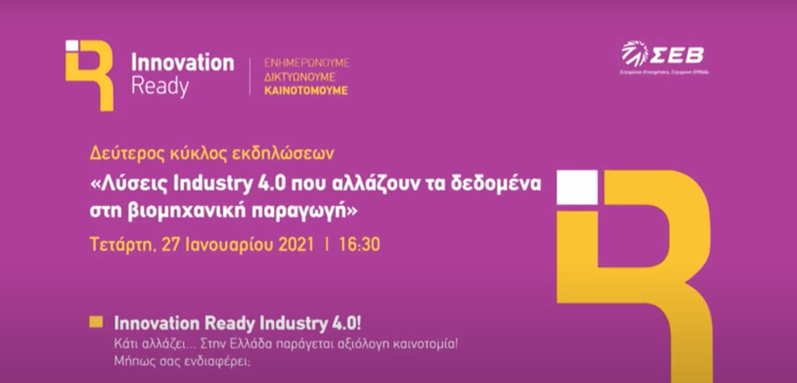 Newmoney.gr: Πρωτοβουλία ΣΕΒ Innovation Ready, Nεοφυείς επιχειρήσεις παρουσίασαν καινοτόμα προϊόντα τους